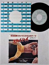 """EP/7""""/vinyle  仮面貴族ミル・マスカラスのテーマ  """"スカイ・ハイ"""" ジグソー  NTVスポーツ番組テーマ曲 """"スポーツ行進曲""""    ピート・ジョンズ・オーケストラ  (1977)  スプラッシュレコード"""