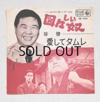 "EP/7""/Vinyl  図々しい奴/愛してタムレ  谷啓  青島幸男/萩原哲晶/ヒライワ・タカシ  (1963)  KING RECORDS"