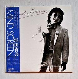 """画像1: LP/12""""/Vinyl  MIND SCREEN  浜田省吾  (1979)  帯、オリジナルスリーブ(歌詞プリント)付 CBS/SONY"""