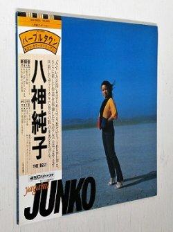 """画像1: LP/12""""/Vinyl  八神純子 THE BEST  (1980)  帯、オリジナルスリーブ(歌詞プリント)付 discomate"""