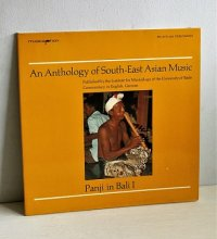 "LP/12""/Vinyl  バリ民俗音楽 ガムラン  An Anthology of South-East Asian Music  Panji in Bali I  1972-73年レコーディング  musicaphon  ‎"