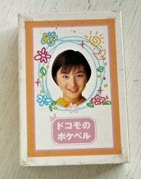 ドコモのポケベル  RYOKO HIROSUE 広末涼子  ORIGINAL PLAYING CARDS トランプ