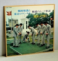 "LP/12""/Vinyl  魅惑のムード歌謡 別れの誓い  鶴岡雅義と東京ロマンチカ  なかにし礼 他  (1970)  TEICHIKU RECORDS  帯なし、見開きカラーピンナップ、歌詞カード付 "