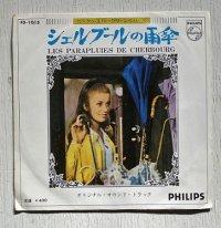 """EP/7""""/Vinyl/Single   カスタム・エバーグリーン・シリーズ  オリジナル・サウンド・トラック  シェルブールの雨傘  Je tattendrai toure ma vie / -Generique  Michel Legrand ミシェル・ルグラン  PHILIPS Records"""