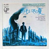 """EP/7""""/Vinyl/Single   オリジナル・サウンド・トラック・スコア―  映画「おもいでの夏」より  おもいでの夏/ さよならを言う時  ミシェル・ルグラン・オーケストラ  bell Records"""