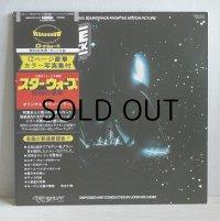 """LP/12""""/Vinyl  The Original Soundtrack From Motion Pictuer  映画「スター・ウォーズ 帝国の逆襲」  ジョン・ウィリアムズ/ロンドン交響楽団  (1980)  RSO RECORDS  2枚組、帯、ライナー、12ページカラー写真集付 """