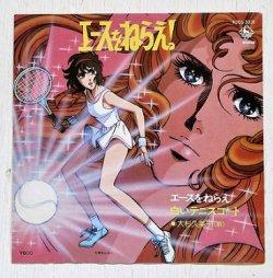 """画像1: EP/7""""/Vinyl  エースをねらえ!  エースをねらえ/白いテニスコート  歌:大杉久美子  東宝ムービー企画室 作詞/ 三沢郷 作曲・編曲  (1981)  KING RECORDS"""