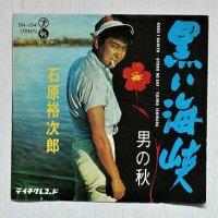 "EP/7""/Vinyl/Single 黒い海峡/男の秋  石原裕次郎  (1964)  TEICHIKU RECORDS"