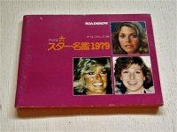 ROADSHOW ロードショー  昭和54年5月号付録  アイドル100 スター名鑑1979 オールアドレスつき