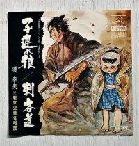 "EP/7""/Vinyl  子連れ狼/刺客道  橋幸夫*若草児童合唱団  小池一雄/吉田正  (1971)  VICTOR RECORDS"