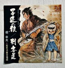 """画像1: EP/7""""/Vinyl  子連れ狼/刺客道  橋幸夫*若草児童合唱団  小池一雄/吉田正  (1971)  VICTOR RECORDS"""