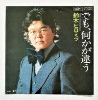 """EP/7""""/Vinyl/Single  TVドラマ「夜明けの刑事」主題歌 でも、何かが違う/虹 鈴木ヒロミツ  あかのたちお、ジョニー大倉 他  (1975)  EXPRESS"""