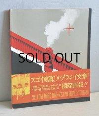 コンサートパンフレット  YELLOW MAGIC ORCHESTRA WORLD TOUR '80 FROM TOKYO TO TOKYO  P64 帯付  細野晴臣、坂本龍一、高橋幸宏  (株)ヨロシタミュージック
