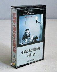 Cassette/カセットテープ   土曜の夜と日曜の朝  佐藤隆  (1985)  EAST WORLD