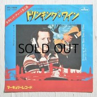 "EP/7""/Vinyl  ドリンキング・ワイン/ メンフィス  ジェリー・リー・ルイス  (1973)   mercury"