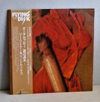 "LP/12""/Vinyl  サイン入り  オータム・ブロウ   渡辺貞夫〜リー・リトナー&ジェントル・ソウツ  (1977)  FLYING DISK  帯、ライナー "