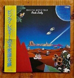 """画像1: LP/12""""/Vinyl   """" MAGICAL MUSIC TOUR ピンクレディーの不思議な旅 """"  ピンク・レディー  (1979)  Victor  帯/歌詞カード付"""