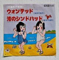 "EP/7""/Vinyl   行進用行進曲    ウォンテッド(並足行進用) 渚のシンドバッド(駆足行進曲)  アンサンブル・アカデミア  (1978)  Toshiba"