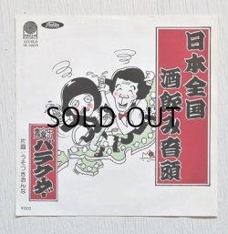 """画像1: EP/7""""/Vinyl   日本全国酒飲み音頭/うそつきおんな  中小企業楽団 バラクーダー 演奏:村山次郎&ダスターポット (1979)  DREAM RECORDS"""