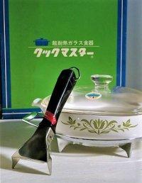 超耐熱ガラス食器  NARUMI NEOCERAM  クックマスター  ホームパンセット・ST  N-1  size: W20cm/ 容量:1.3L
