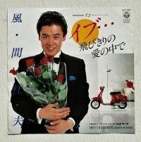 """EP/7""""/Vinyl   HONDAイブCFイメージ・ソング イブ・・・飛びっきりの愛の中で  TVドラマ""""スチュワーデス物語""""挿入歌 100℃でHEARTBEAT (AMERICAN HEARTBEAT)   風間杜夫  (1983)  Colombia"""