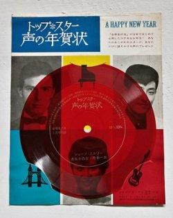 画像1: ソノシート  小学館 女学生の友1月号付録  トップ・スター 声の年賀状   ショーン・スカリー、吉永小百合、舟木一夫  (1966)