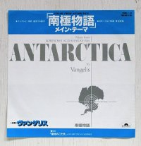 "EP/7""/Vinyl   映画「南極物語」  メイン・テーマ THEME FROM ANTARCTICA  極地のこだま ANTARCTICA ECHOES  ヴァンゲリス  (1983)  polydor"