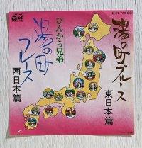 """EP/7""""/Vinyl/Single  湯の町ブルース東日本編/西日本編 ぴんから兄弟  (1977)  COLOMBIA"""