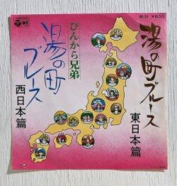 """画像1: EP/7""""/Vinyl/Single  湯の町ブルース東日本編/西日本編 ぴんから兄弟  (1977)  COLOMBIA"""