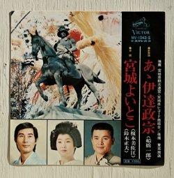 """画像1: EP/7""""/Vinyl/Single  新舞踊 あゝ伊達政宗/音頭 宮城よいとこ  船橋一郎/榎本美佐江/鈴木正夫   (1973)  Victor RECORDS"""