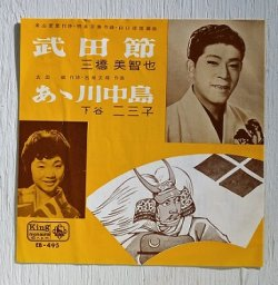 "画像1: EP/7""/Vinyl/Single  武田節/ あゝ川中島  (1961)  三橋美智也/下谷二三子  KING RECORDS"