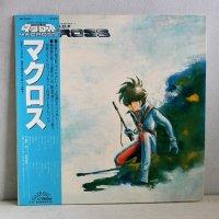 "LP/12""/Vinyl  超時空要塞 マクロス  歌 藤原誠、飯島真理  音楽 羽田健太郎  (1982)  Victor  帯  "