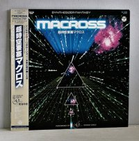 "LP/12""/Vinyl  SYNTHESIZER FANTASY  超時空要塞 マクロス  作曲 羽田健太郎  編曲・演奏 東海林修   (1983)  Colombia  帯/サイナー付  "