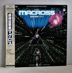 """画像1: LP/12""""/Vinyl  SYNTHESIZER FANTASY  超時空要塞 マクロス  作曲 羽田健太郎  編曲・演奏 東海林修   (1983)  Colombia  帯/サイナー付  """
