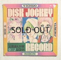ソノシート りぼん5月号(昭和46年)ふろく  人気まんが家DJディスクジョッキーレコード   一条かおり、井出ちかえ、もりたじゅん (1971) アテネレコード