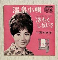 """EP/7""""/Vinyl/Single  温泉小唄/冷たくしないで  二宮ゆき子  (1966)  King RECORDS"""