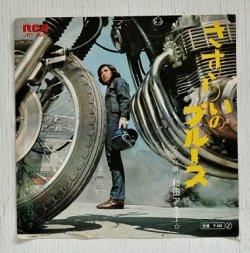 """画像1: EP/7""""/Vinyl/Single  さすらいのブルース/男と女のロック  和田アキ子  なかにし礼/鈴木邦彦  (1970)  RCA"""