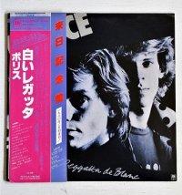 "LP/12""/Vinyl  来日記念盤  白いレガッタ    ポリス  (1980)  東芝EMI  帯/ライナー  "