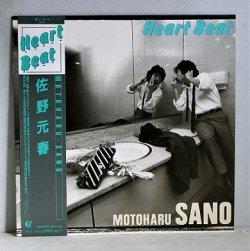 """画像1: LP/12""""/Vinyl   HEART BEAT  佐野元春  (1981)  EPIC  帯付/ライナー"""
