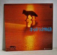 "LP/12""/Vinyl  サンリオ製作  映画「キタキツネ物語」オリジナル・サウンドトラック  歌・演奏: ゴダイゴ、町田義人、牧ミユキ  (1978)  COLOMBIA ライナー(P8)"