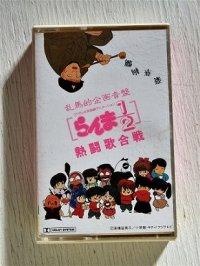 Cassette/カセットテープ  乱馬的企画音盤  らんま1/2 熱闘歌合戦  川井憲次的音楽  (1990)  PONY CANYON