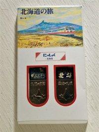 北海道の旅  JR北海道特急 キーホルダー2個セット  おおぞら 北斗  サイズ(箱): L12.5×W7.2×D0.9(cm)