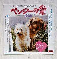 """EP/7""""/Vinyl/Single   映画「ベンジーの愛」主題曲  ベンジーの愛(SUNSHINE SMILE) ベンジー声入り!/ベンジー I FEEL LOVE(BENJI'S THEME)  フィルム・シンフォニー・オーケストラ  Polydor  (1977)"""