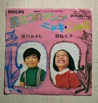 """EP/7""""/Vinyl/Single   大人のための子供の歌  黒ネコのタンゴ/ニッキ・ニャッキ  うた/皆川おさむ、置鮎礼子  PHILIPS  (1969)"""