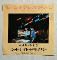 "EP/7""/Vinyl/Single   クィーン・オブ・シックスティーン/ミッドナイト・ドライバー  KARYUDO 狩人  WB RECORDS  (1980)"
