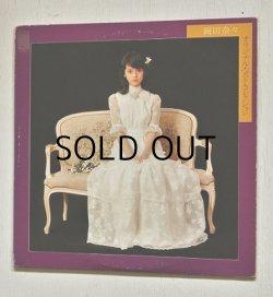 画像1: LP/12inch/Vinyl   オリジナル・ベスト・コレクション  岡田奈々  松本隆/都倉俊一/瀬尾一三 他  (1976)  NAV RECORDS  歌詞カード