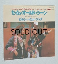 "EP/7""/Vinyl/Single   映画「タイムズ・スクウェア」オリジナル・サウンド・トラック  セイム・オールド・シーン/ マイ・オンリー・ラブ  ロキシー・ミュージック / ROXY MUSIC  POLYDOR  (1981)"