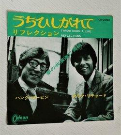 """画像1: EP/7""""/Vinyl  うちひしがれて/リフレクション  クリフ・リチャード  ハンク・マービン   (1969)   Odeon"""