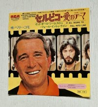 "EP/7""/Vinyl/Single   映画「セルピコ」  セルピコ・愛のテーマ/イット・オール・シームス・トゥ・フォール・イントゥ・ライン   ペリー・コモ  ASYIUM RECORDS  (1974)"