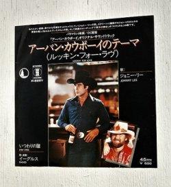 """画像1: EP/7""""/Vinyl/Single   映画「アーバン・カウボーイ」オリジナル・サウンド・トラック  アーバン・カウボーイのテーマ   ルッキン・フォー・ラブ/ いつわりの瞳  ジョニー・リー / イーグルス  ASYIUM RECORDS  (1980)"""